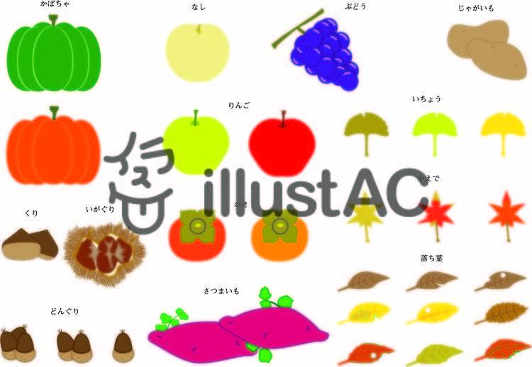 秋の味覚イラスト No 1229777無料イラストならイラストac