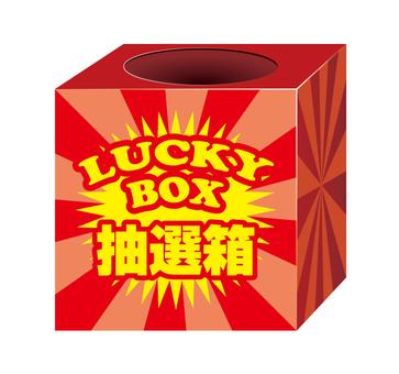 Lottery box 1