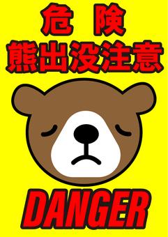 熊難以忘懷的關注海報