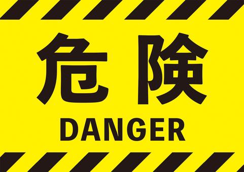 [Signboard] Danger yellow