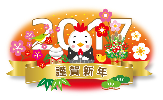 2017 New Year's Card Title 3