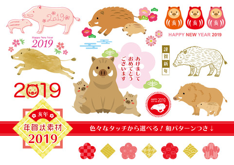 New Year's card material 2019