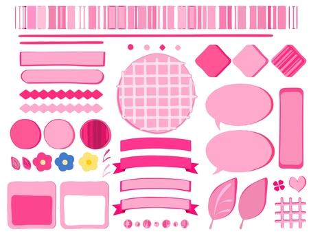 이른바 분홍색 세트