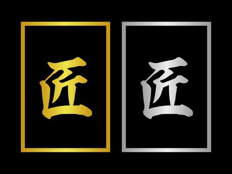 Takumi Gold Silver Label Premium Set