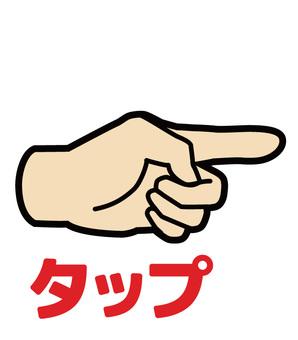 Hand, finger, tap 3