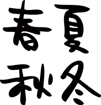Spring, summer, autumn, winter, handwriting