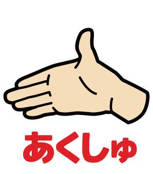 Hand · Finger · Handshake