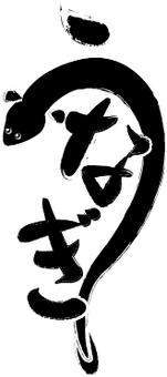 """鰻魚字符""""白色背景"""""""