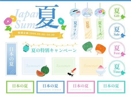 Summer Frame Set | Japan Summer