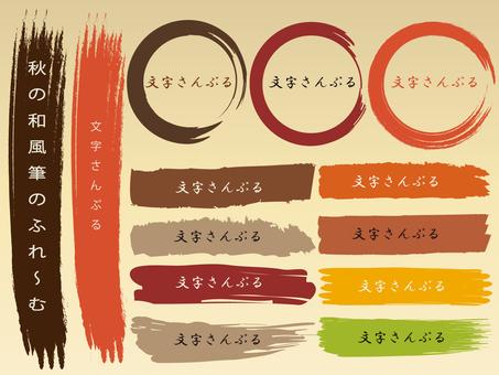 秋天的日本風格毛筆材料集