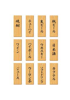 Wooden bill (drink menu)