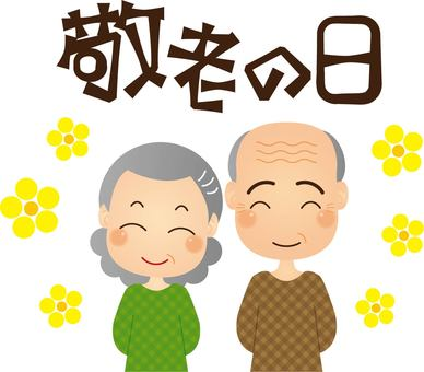 Respect for the Aged Day ~ Type A ~