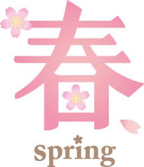 春の文字と桜