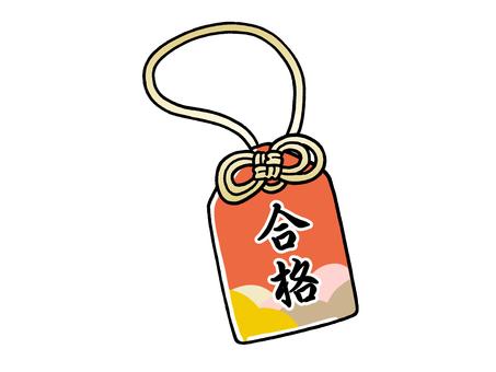 Passing amulet