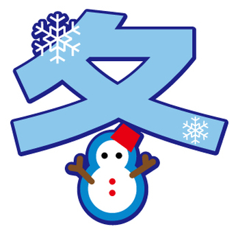 Winter _ text _04