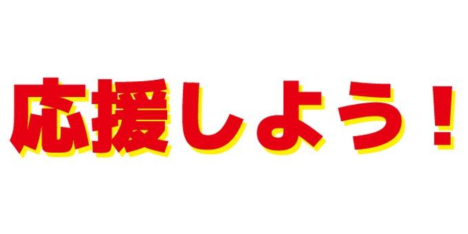 Kumamoto · Oita support - 1