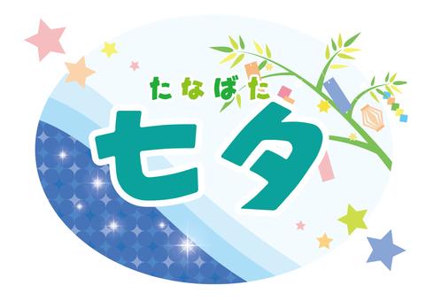 七夕(文字)