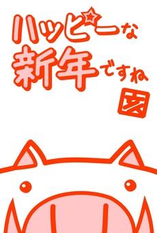 New year's card wild boar