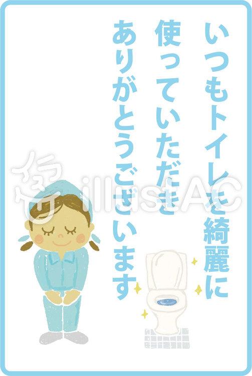 トイレの張り紙イラスト No 6257 無料イラストなら イラストac