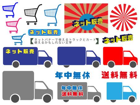 ネット販売で使うトラックとカート