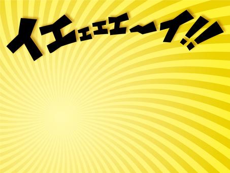Yea! (Yellow background)