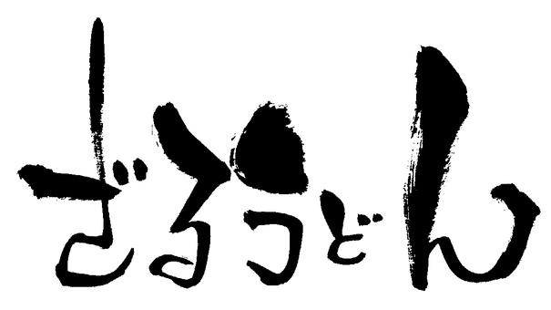 "Brush character ""Zaru Udon"""
