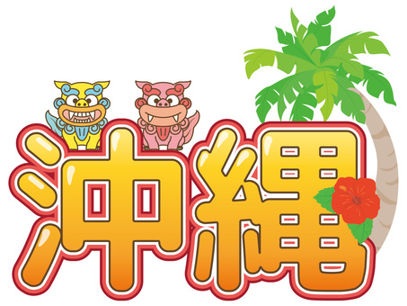 Okinawa title logo