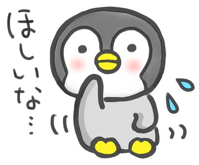 Penguin chick worried