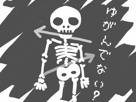 Distortion of monochrome skeleton body