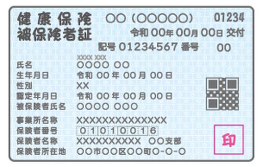Health insurance card-01 (table)