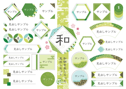 Japanese heading set green (no PNG character)