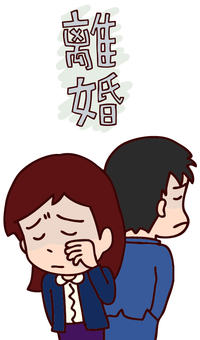 離婚的插圖