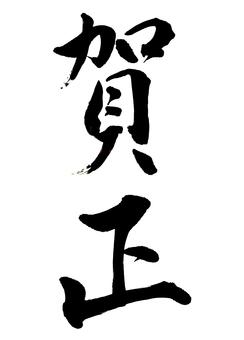 Pen text He Zhengxing book