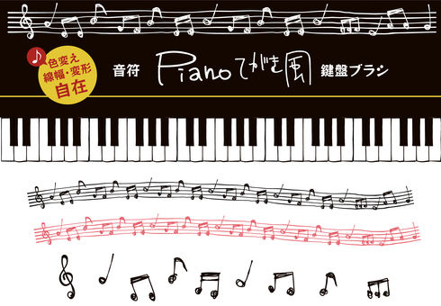 Musical note and keyboard design material (postcard brush)