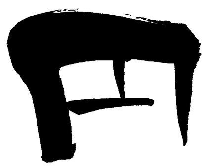 "Japanese calligraphy ""circle"""