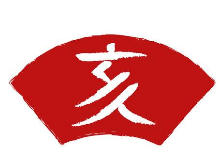 일본식 띠 스탬프 2019