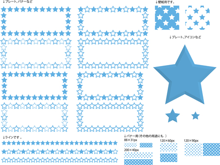 Star material set (blue) 01