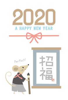 2020_New Year Card 06