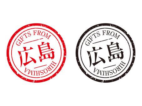 Hiroshima stamp gift label red black