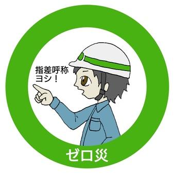 Pointing designation