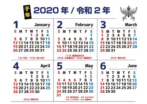 カレンダー 2020年1月~6月