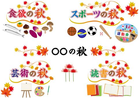 〇 Autumn