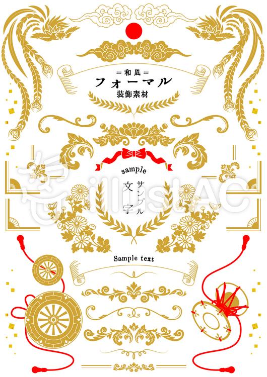 和風フォーマル装飾素材のイラスト