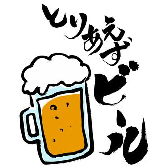 우선 맥주