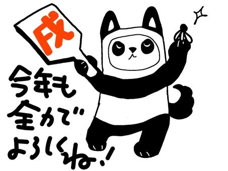 熊貓,新年賀卡1