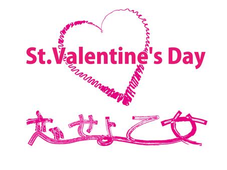 Love You Maiden (Valentine's Day)