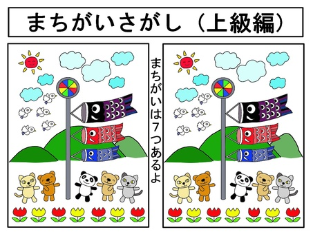 Brain training error search senior Hen Koinobori