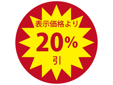 Discount Seal 7