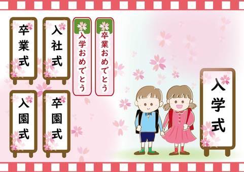 Entrance ceremony / graduation ceremony