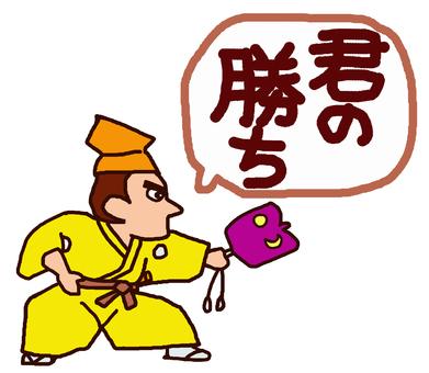Yukiji sumo who judges it wins